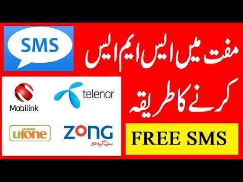 free sms to pakistan mobile network to all