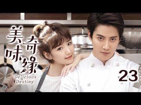 【English Sub】美味奇缘 23丨Delicious Destiny 23(主演:Mike, 毛晓彤)
