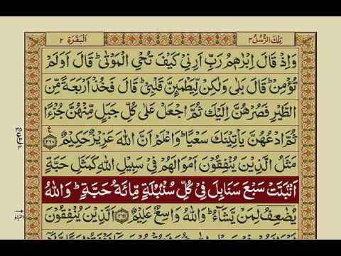 Quran Para 3 with Urdu Translation | Recitation : Mishary Rashid Alafasy