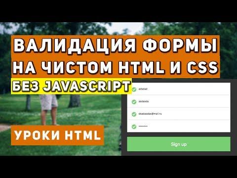 Уроки HTML: Валидация формы на чистом Html и Css