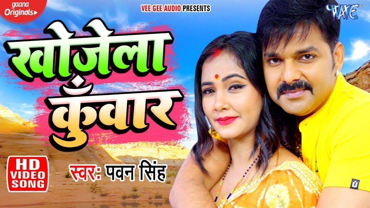#Pawan Singh ( खोजेला कुँवार ) #VIDEO SONG - Khojela Kunwar - Superhit Bhojpuri Song 2020