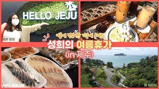 EP.16 철 지난 성희의 여름 휴가ㅣ2박 3일 제주여…