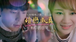 【Fans video】 Eng sub/ Deng lun CROSSOVER Yang Zi --- Sweet Life After Love Confession