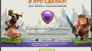 Clash of Clans | Я СДЕЛАЛ ЭТО! | 5000+