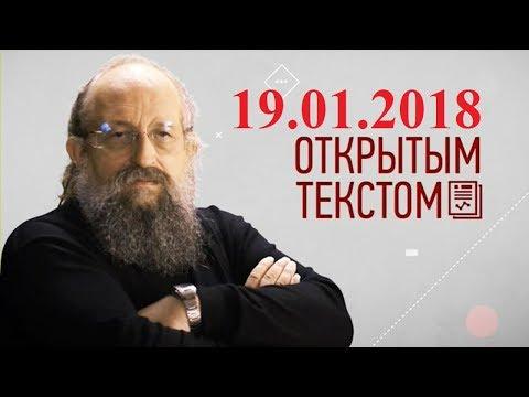 Анатолий Вассерман - Открытым текcтом 19.01.2018
