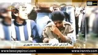 حقیقت ایرانی ،گزارش اولین انتخابات ریاست جمهوری در ایران و کاندیداتوری مسعود رجوی - قسمت اول