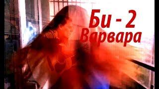 Шакиров Даниил — Би-2 — Варвара (Cover)