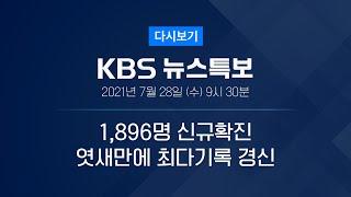 [풀영상] 코로나19 통합뉴스룸 : 신규 확진 1,896명…누적 193,427명 – 2021년 7월 28일(…