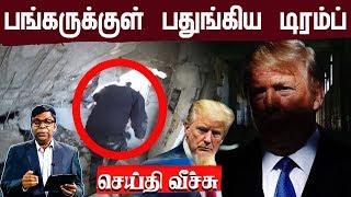 Seithi Veechu 01-06-2020 IBC Tamil Tv