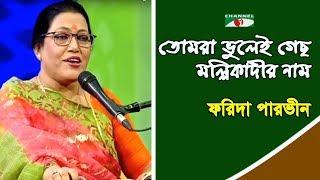 vuclip তোমরা ভুলেই গেছ মল্লিকাদীর | Tomra Bhulei Gecho Mollikadir | Farida Parvin | Folk Song | Channel i