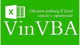 видео VBA Excel. Знаки подстановки для шаблонов