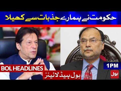 Ahsan Iqbal Slams Gov... watch now