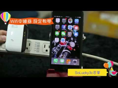 Wifi中繼分享器安裝教學 - YouTube