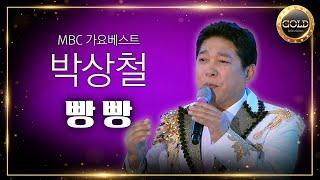 [골드티비] 박상철 - 빵빵 | MBC 가요베스트 여름아 부탁해 스페셜