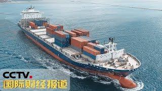 《国际财经报道》商务部:中方反制手段充足 但应防止贸易战继续升级 20190830 | CCTV财经