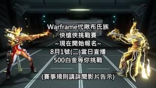 Warframe戰甲神兵代啾布氏族挑戰賽-快槍俠挑戰賽報名開始囉~