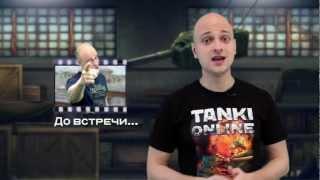 ТАНКИ ОНЛАЙН Видео блог №20(, 2012-11-16T13:24:34.000Z)