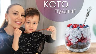 Пудинг из семян чиа - Низкоуглеводный Десерт Без Сахара | Кето-рецепты #8!