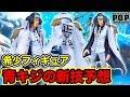 【ワンピース】希少!青キジ(クザン)フィギュア海軍大将Ver.開封!青キジの新技予…