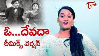 OH DEVADA | Remix Version | by Sunny Austin, Ram, Chinna Swamy, Ft. Hyma Choudary | TeluguOne