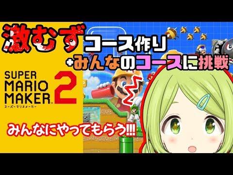 【マリオメーカー2】激むずコース作って復讐する!!誰かに!!!【森中花咲/にじさんじ】