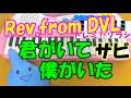 サビだけ【君がいて僕がいた】Rev.from DVL 1本指ピアノ 簡単ドレミ表示 超初心者向け