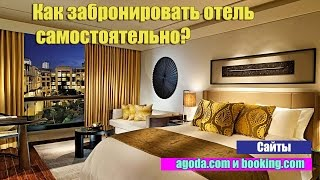Как забронировать отель самостоятельно? Сайты agoda.com и booking.com(Когда мы отправляемся в путешествие или едем в другую страну по делам, нам непременно нужно где-то останови..., 2015-01-28T06:23:52.000Z)