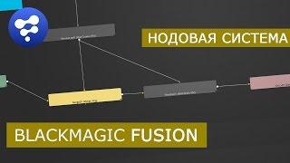 Fusion - Нодовая система | Blackmagic | Уроки для начинающих
