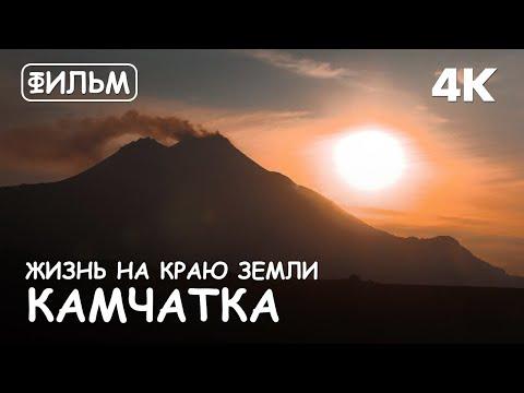 """Мир Приключений - Фильм: """"Камчатка. Жизнь на Краю Земли"""" 4K. Лучший отдых на Камчатке."""