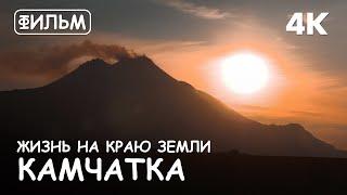 Мир Приключений - Фильм \Камчатка. Жизнь на Краю Земли\ 4K. Лучший отдых на Камчатке.