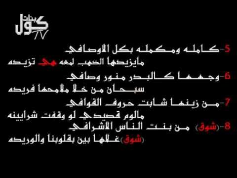 قصيدة تهنئة بمناسبة زواج وليد وشوق 2 Youtube