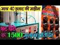 महिना 50 हजार की कमाई वाला लघु उद्योग | Scrubber Making Business at Home | Scrubber Making Machine