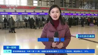 《第一时间》 20191226 1/2| CCTV财经