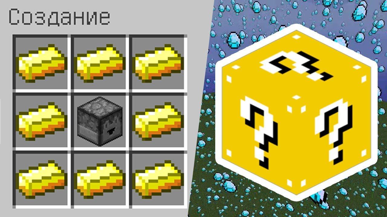 как в майнкрафте сделать лаки блоки без модов #2