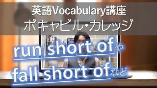 ボキャビル・カレッジ(vol. 008)-The Japan Times ST編集長による英語ボキャブラリー講座