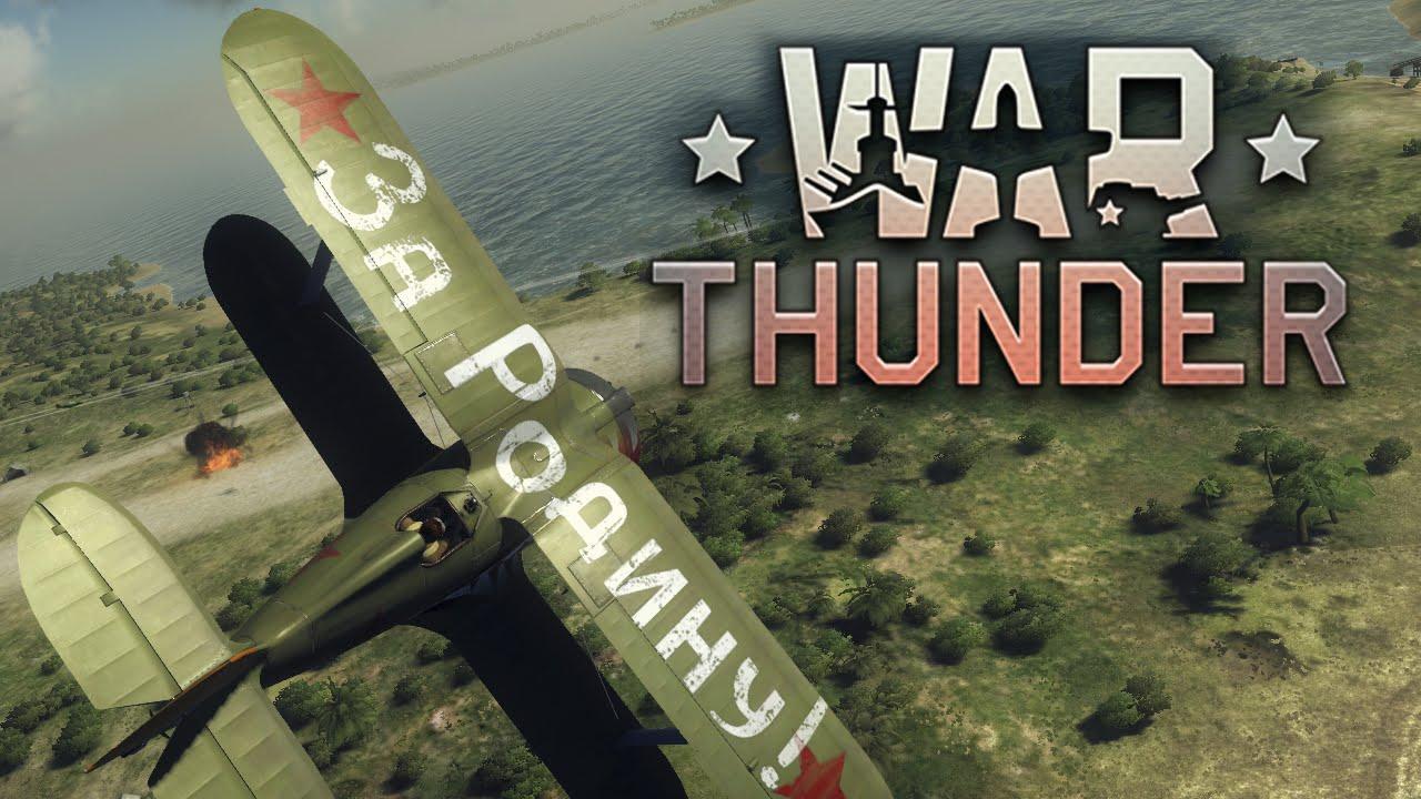 war thunder брейн