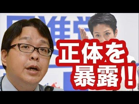 蓮舫の正体を桜井誠が暴露!