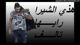 Cheb fethi manar 2017- hadi chira rayha talef