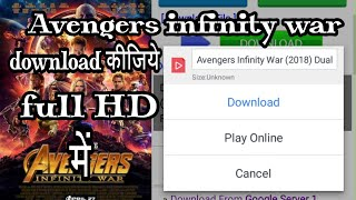 How to download Avengers infinity war full movie in hindi |Marvel's studios | by Take Shoaib