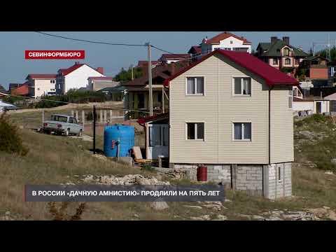 НТС Севастополь: В России «дачную амнистию» продлили на пять лет