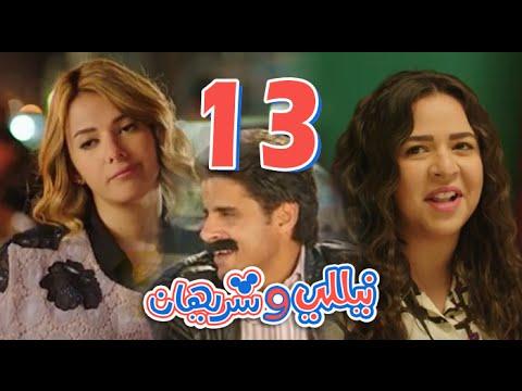 الحلقة 13 من مسلسل نيللي وشريهان | Nelly & Sherihan
