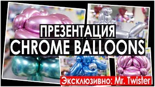 Презентация шаров Хром (Chrome balloons) в Украине (при уч. Виталия Мыцака)