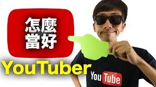 youtube賺錢的方法(怎麼當youtuber)EP2 (中文字幕)