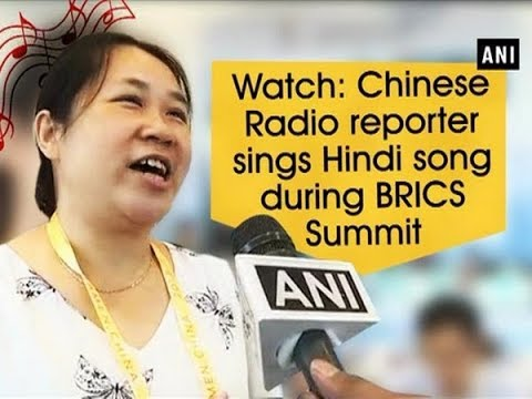 Watch: Chinese Radio reporter sings Hindi song during BRICS Summit - ANI News