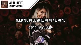 แปลเพลง What I Need - Hayley Kiyoko ft. Kehlani