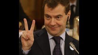 Над премьером Медведевым уже смеются Российские политики