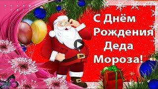 С днем рождения Деда Мороза друзья Веселое видео поздравление Красивые видео открытки