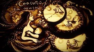 «Мамам мира»  художница нарисовала песком поздравление к 8 Марта