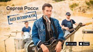 Смотреть клип Сергей Росси - Без Возврата