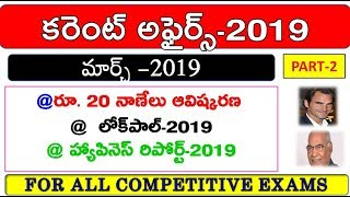 Download MARCH current affairs 2019 IN Telugu Part-2 In Telugu||NTPC/GROUP-D/chsl/TC/APPSC/TSPSC| Mp3 and Videos